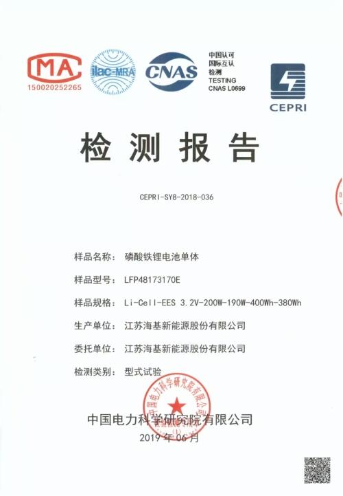 海基新能源储能电芯产品通过中国电科院新国标检测